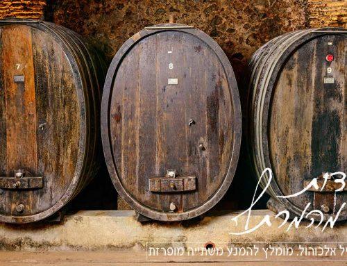 עובדות מהמרתף: היין של ביבי והבית המשוגע